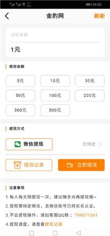 金猴网赚钱appv1.0 安卓版截图2