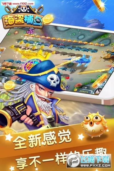 捕鱼海盗HD官方版1.0安卓版截图0