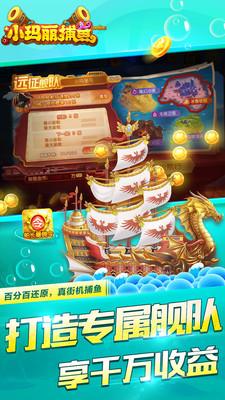 小玛丽捕鱼通用礼包版5.6.1福利版截图2