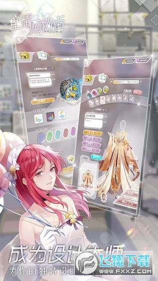 星耀购物街全自动挂机辅助v1.0安卓版截图2