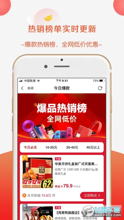 省小窝安卓版appv1.0.5官网版截图1