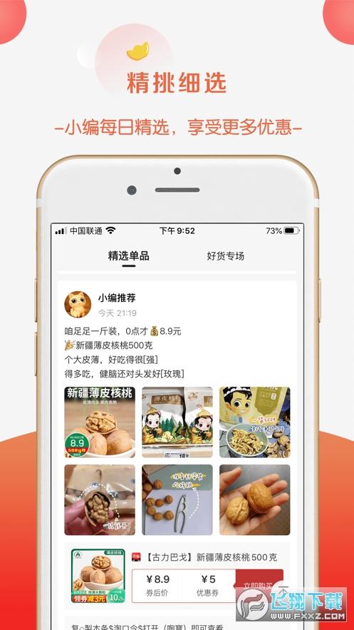 省小窝安卓版appv1.0.5官网版截图2