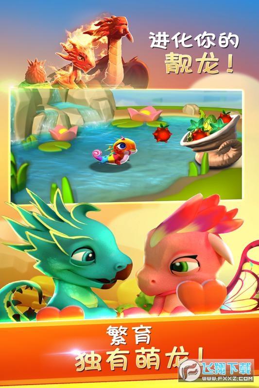 萌龙大乱斗官方正版手游5.6.0手机版截图2