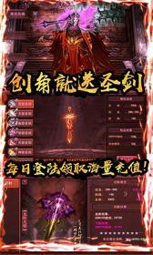 红月战神上线送剑圣v1.0公益服截图2