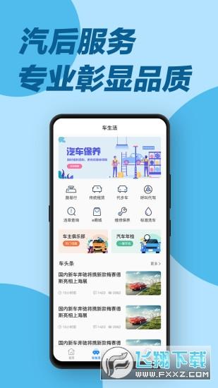 e道救援app官方版5.0.0手机版截图0