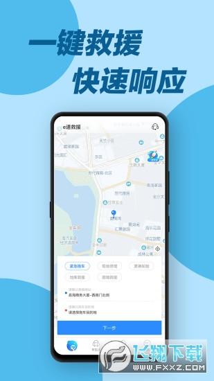 e道救援app官方版5.0.0手机版截图1