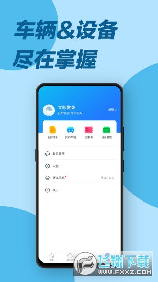 e道救援app官方版5.0.0手机版截图2