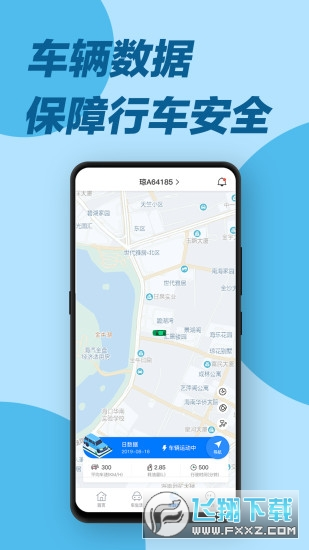 e道救援app官方版5.0.0手机版截图3