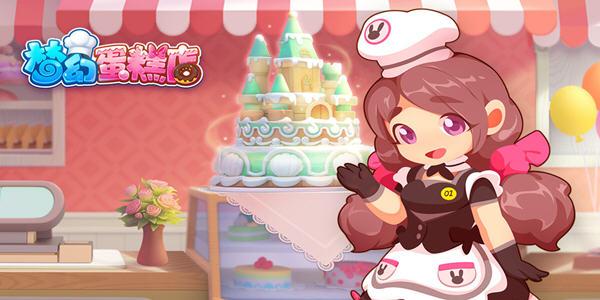 梦幻蛋糕店手游排行榜_梦幻蛋糕店所有版本