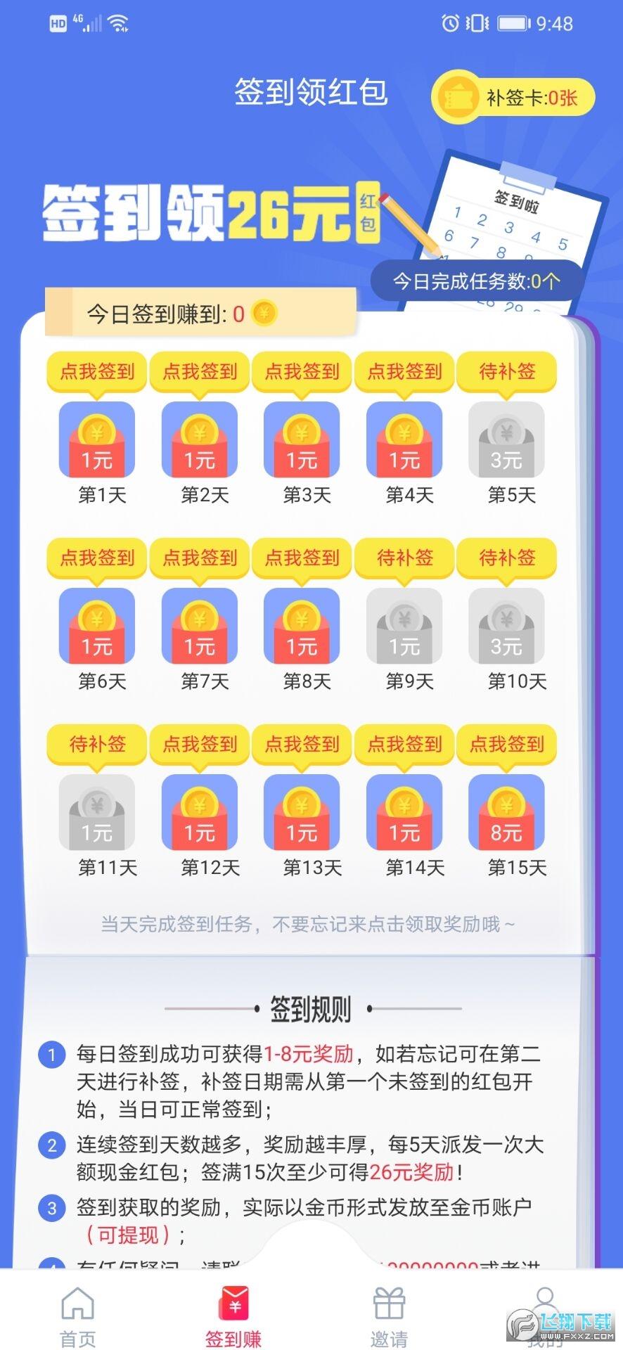 麒麟趣玩赚钱app2.01福利版截图0