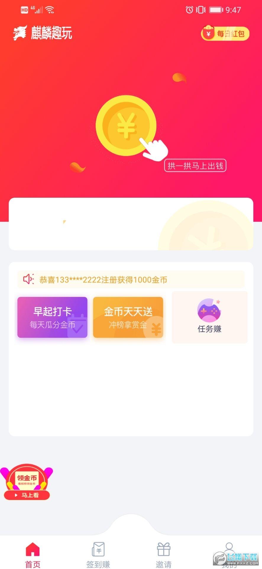 麒麟趣玩赚钱app2.01福利版截图1