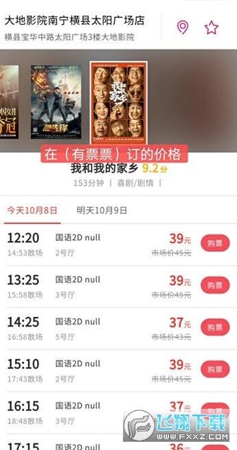 有票票电影票省钱赚钱appv1.0.1安卓版截图0