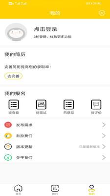 聚多帮兼职app1.01最新版截图0