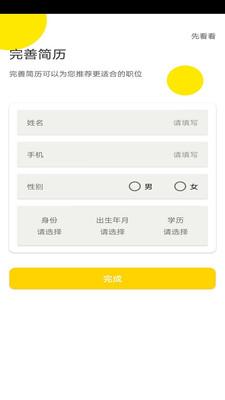 聚多帮兼职app1.01最新版截图2