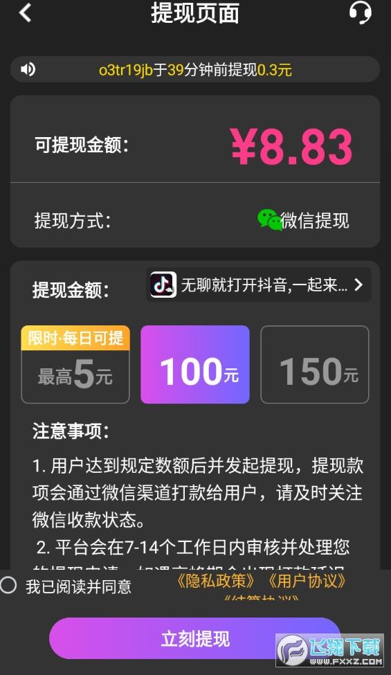 铃声秀秀赚钱软件红包版v1.2.5安卓版截图3