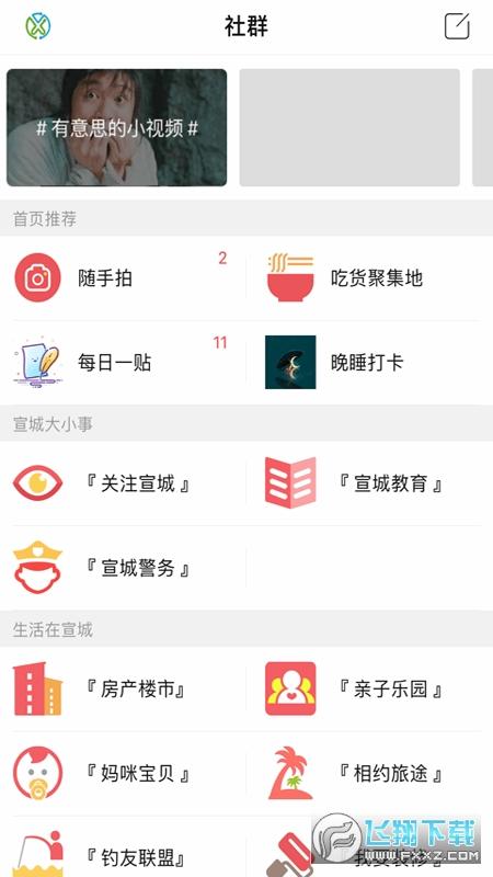 宣城在线资讯app官网版1.8.5安卓版截图0