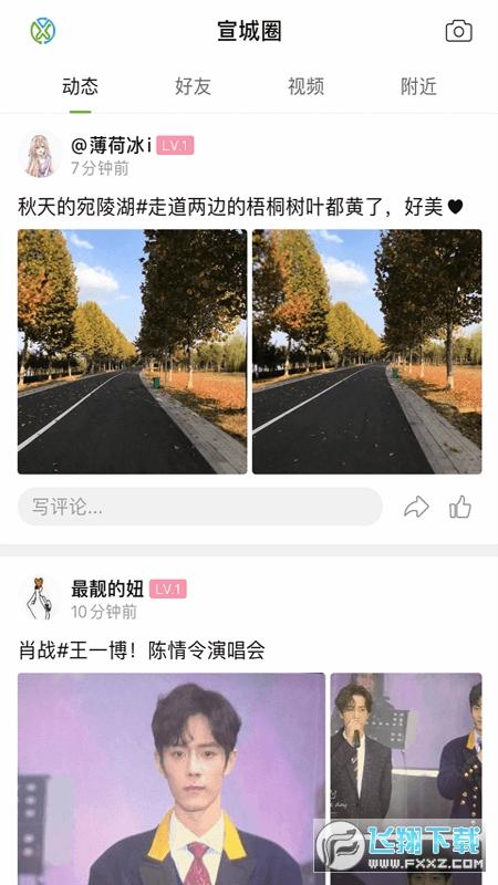 宣城在线资讯app官网版1.8.5安卓版截图1