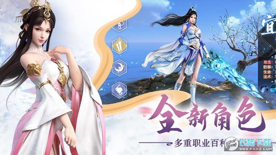 三生枕上书三世情缘红包版2.8.2福利版截图0