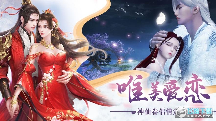 三生枕上书三世情缘红包版2.8.2福利版截图1