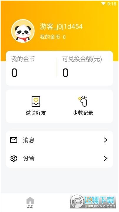 熊猫走步赚钱appv1.0 安卓版截图0