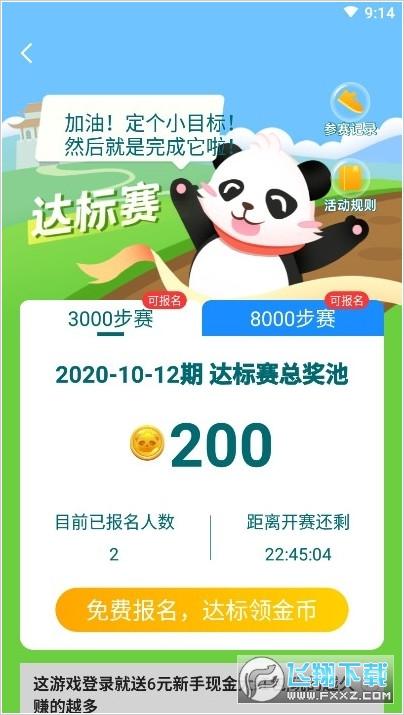 熊猫走步赚钱appv1.0 安卓版截图1