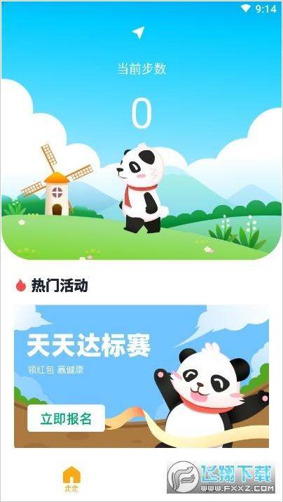 熊猫走步赚钱appv1.0 安卓版截图2