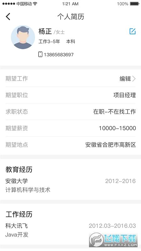申博职聘app1.0.5安卓版截图0