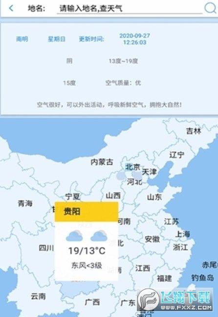裕天地图导航软件v1.0.5手机版截图2