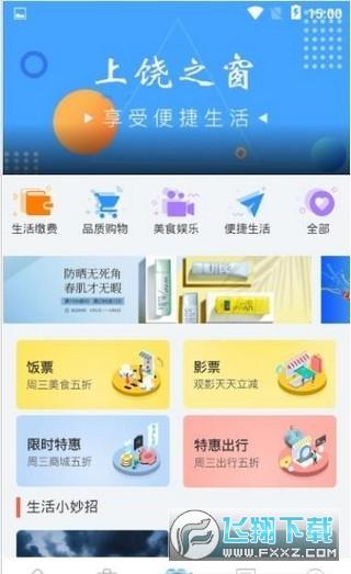 山东一网通办官网app2.3.6手机版截图1