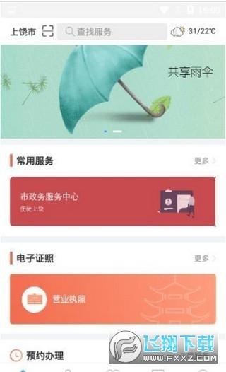 山东一网通办官网app2.3.6手机版截图2