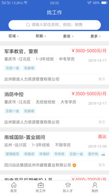 达才网招聘网手机版1.0.6最新版截图0