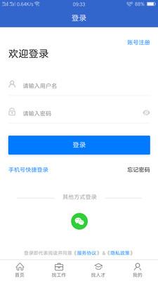 达才网招聘网手机版1.0.6最新版截图1