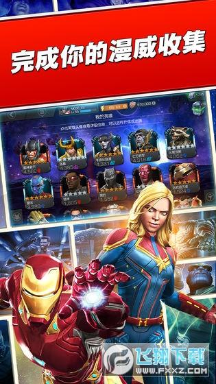 漫威超级争霸战gg修改刷星币v1.0手机版截图0
