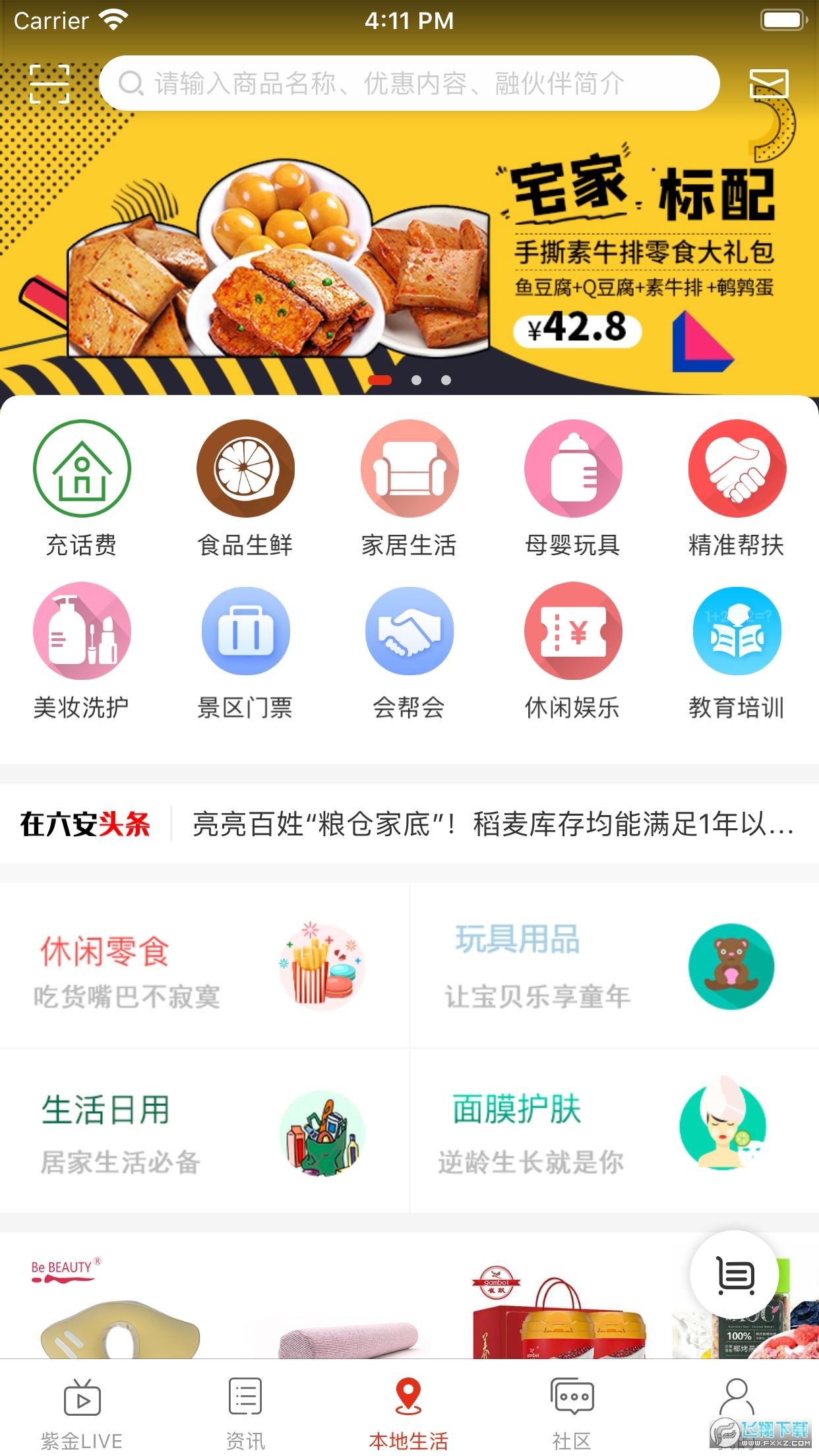 在六安app官方版1.0.0安卓版截图2