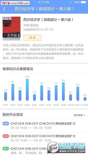 河南省中小学数字教材服务平台学生版7.2最新版截图0