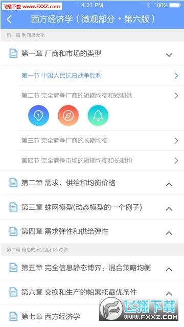 河南省中小学数字教材服务平台学生版7.2最新版截图3