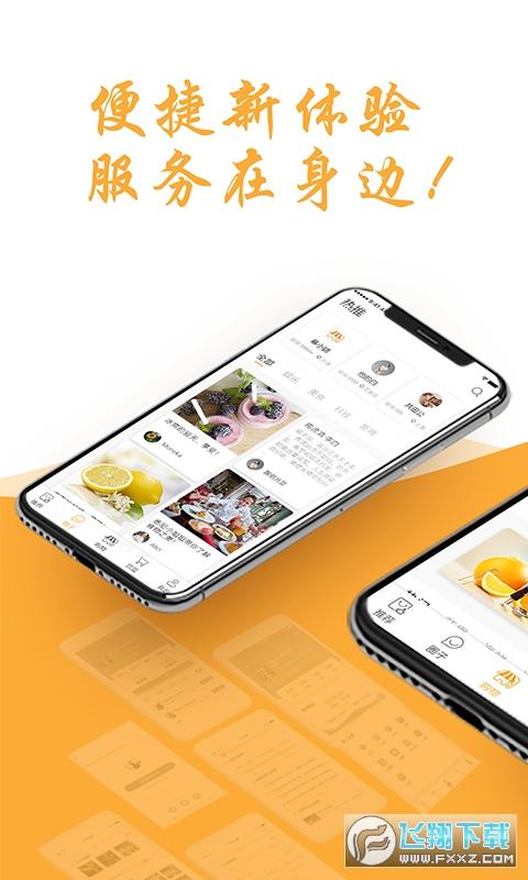幕小铺app安卓版1.0.1手机版截图0