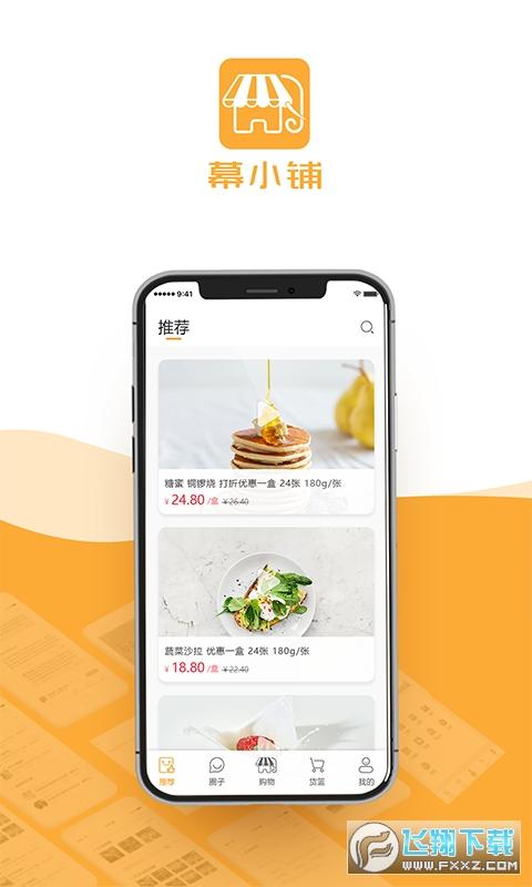 幕小�app安卓版1.0.1手�C版截�D1