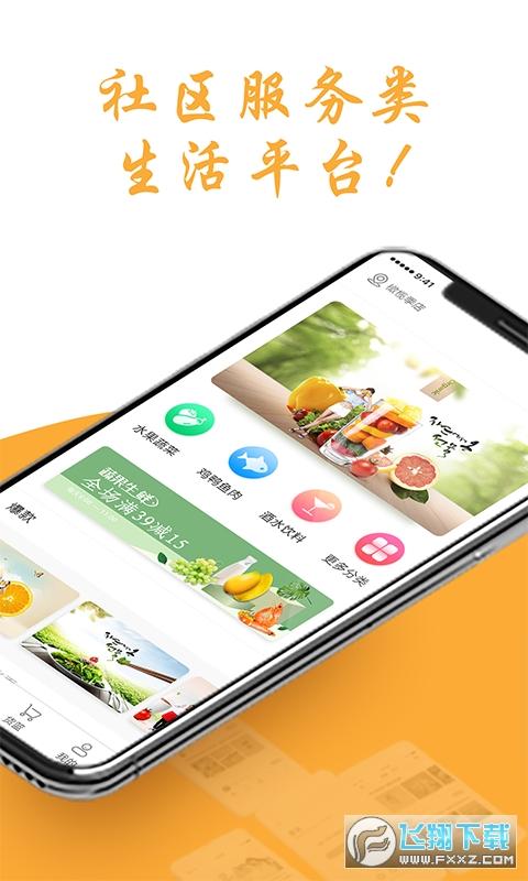 幕小铺app安卓版1.0.1手机版截图2