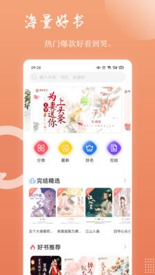 读乐星空appv1.0.3安卓版截图3