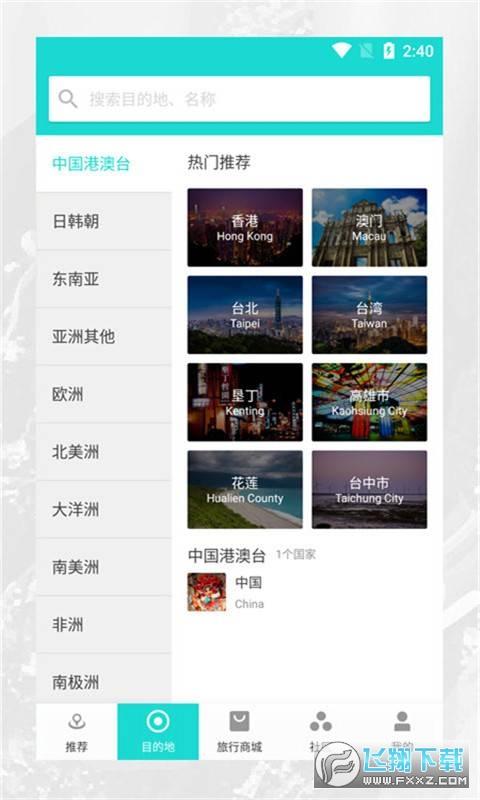 天下游app手机版7.14.3官方版截图0