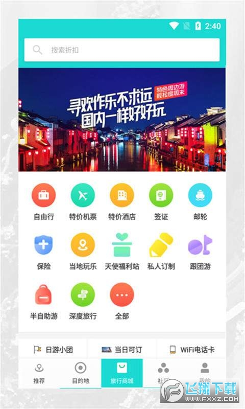 天下游app手机版7.14.3官方版截图1