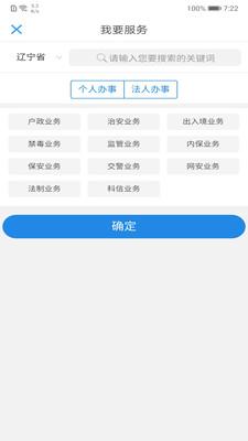辽宁公安客户端v2.0.2安卓版截图0