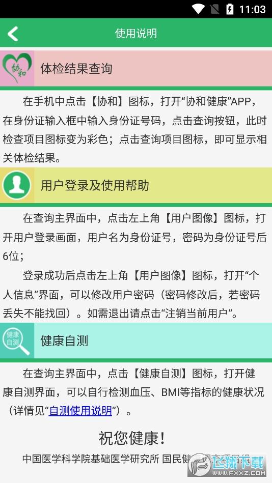 京津冀健康码互通版1.2.3最新版截图0