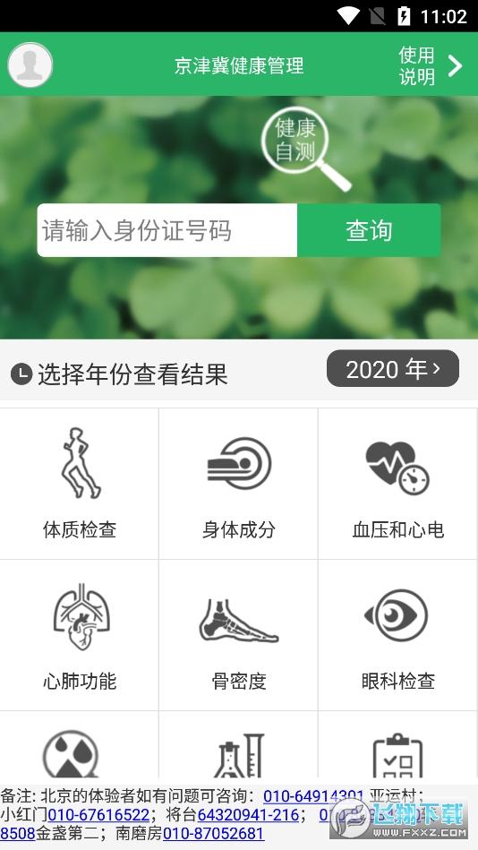京津冀健康码互通版1.2.3最新版截图1