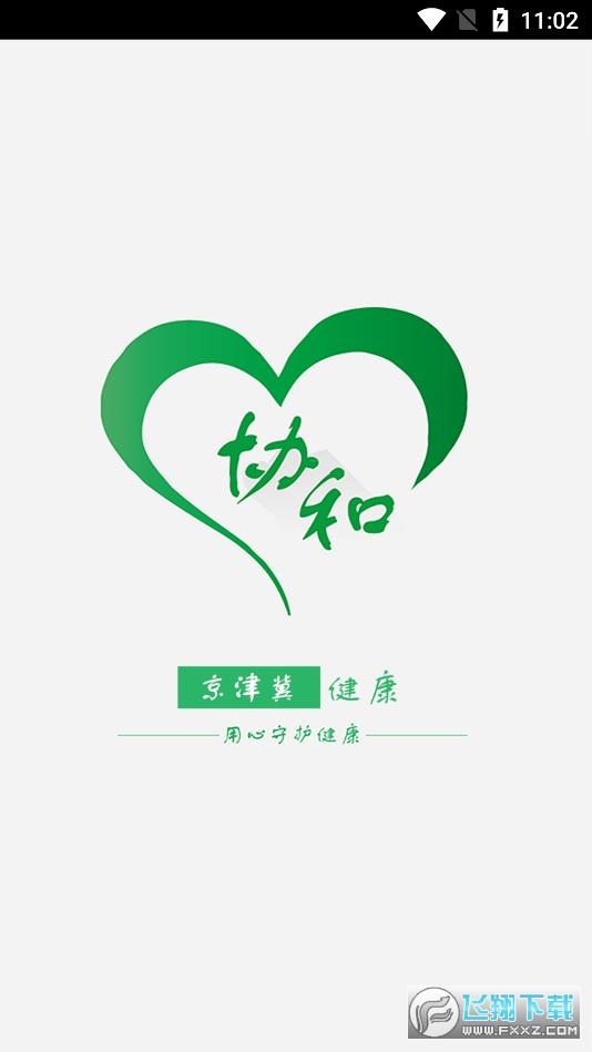 京津冀健康码互通版1.2.3最新版截图2