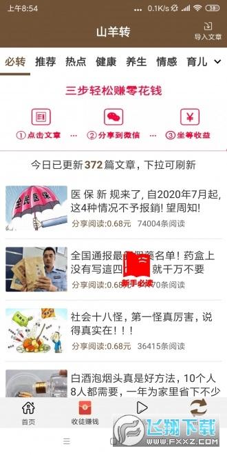 山羊转(山羊赚)转发赚钱福利appv1.0.0红包版截图0