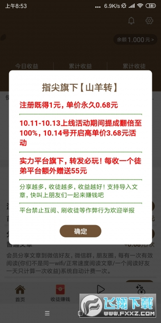 山羊转(山羊赚)转发赚钱福利appv1.0.0红包版截图2