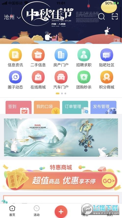 沧州生活圈app官方版v4.3.3安卓版截图0