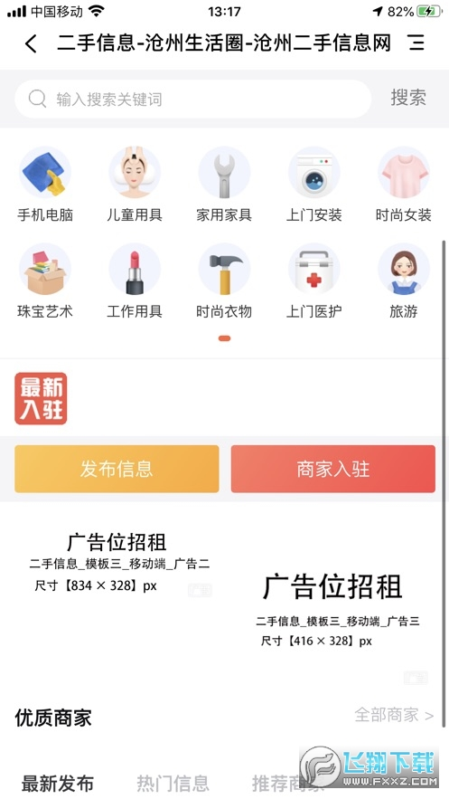 沧州生活圈app官方版